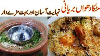 Matka Smoked Biryani Recipe by Hamida Dehlvi