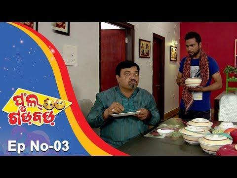 Full Gadbad Ep 3  9th August 2017 || New Odia Comedy Show - Tarang TV