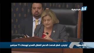 ليتينن: قطر قدمت الدعم للعقل المدبر لهجمات 11 سبتمبر