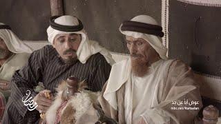 البرومو الثالث لمسلسل عوض أباَ عن جد #رمضان_يجمعنا
