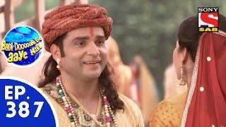 Badi Door Se Aaye Hain - बड़ी दूर से आये है - Episode 387 - 2nd December, 2015