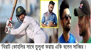 'বিরাট কোহলি নই, আমি সাব্বির' আমিতো আমিই || sabbir rahman bangladeshi cricketer