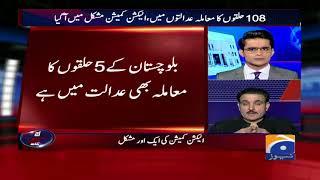 Aaj Shahzeb Khanzada Kay Sath - 17 July 2018