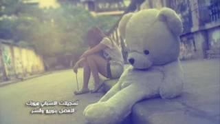 اغنية  ياحبيبي  - اهات واحزان سوري