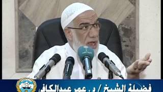 وقفات مع الاستعاذة - الشيخ د. عمر عبد الكافي
