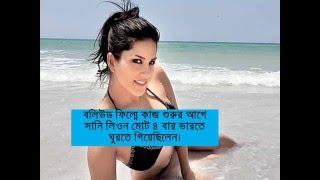 The Hot Sunny Leone   হট সানিলিওন