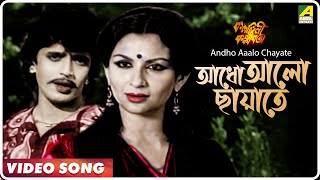 Andho Aaalo Chayate | Kalankini Kankabati | Bengali Movie Song | Mithun, Sharmila Tagore
