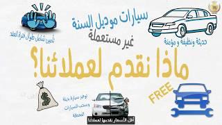 تأجير السيارات للشركات والمؤسسات بالمملكة العربية السعودية