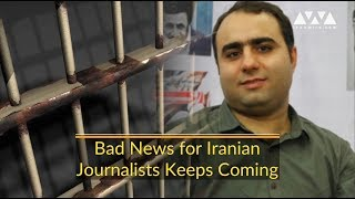 Bad News for Iranian Journalists Keeps Coming