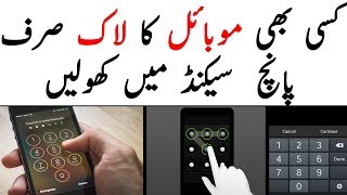 Kisi Bhi Mobile Phone Ka Lock Sirf 5 Seconds Main Kholain | TUT