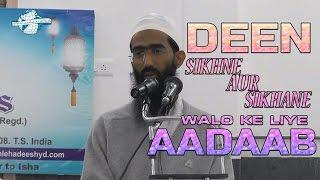 Deen Sikne Aur Sikhane walo ke liye Aadaab By Shaikh Abu Zaid Zameer