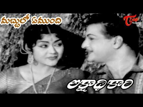 Xxx Mp4 Lakshadhikari Movie Mabbulo Emmundhi Song NTR Krishna Kumari OldSongsTelugu 3gp Sex