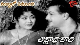 Lakshadhikari Movie | Mabbulo Emmundhi Song | NTR,  Krishna Kumari - OldSongsTelugu
