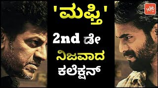 Mufti Movie Box Office Collection | Mafti Film Second Day Collection | YOYO TV Kannada
