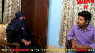 বুরকা পড়া মেয়েটার সাথে কি করলো দেখুন ( shamajik Tv )