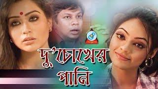 Du Chokher Pani | দু চোখের পানি | Zakia Bari Momo Bangla Natok | Sangeeta