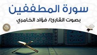 سورة المطففين بصوت القارئ فؤاد الخامري