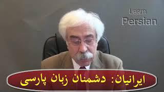 استاد محمد ملايرى « ايرانيان ـ دشمنان زبان پارسى ! »ـ ايران ؛
