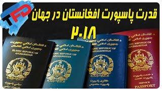 قدرت و جایگاه پاسپورت افغانستان درجهان در سال 2018