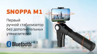 Xiaomi Snoppa M1 - обзор и тестирование трехосевого стабилизатора