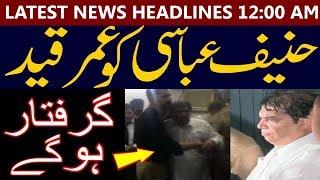 Haneef Abbasi | News Headlines 12:00 AM | 22 July 2018