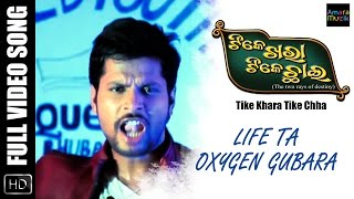 Life Ta Oxygen Gubara | Tike Khara Tike Chhai | Full Video Song | HD | Deepak Kumar | Priyanka