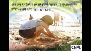 World Environment Day - HINDI