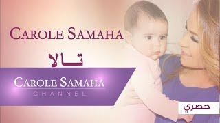 """Story of """"Tala"""" - Carole Samaha / قصّة أغنية """"تالا"""" - كارول سماحة"""