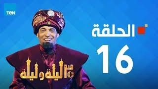 مسلسل 30 ليلة و ليلة - سعد الصغير - الحلقة 16 كاملة | Episode 16 - 30 Leila w Leila