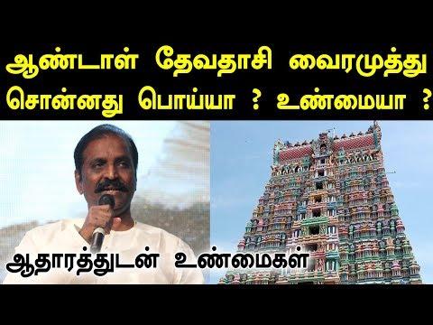 Xxx Mp4 வைரமுத்து சொன்னது பொய்யா உண்மையா Andal Controversy Vairamuthu H Raja Seeman Tamil Hot 3gp Sex