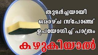 സ്പോഞ്ച് ക്ലീനറുകള് ഉപയോഗിച്ച് പാത്രം കഴുകുന്നവരെ കാത്തിരിക്കുന്നത്/Malayalam Health Tips