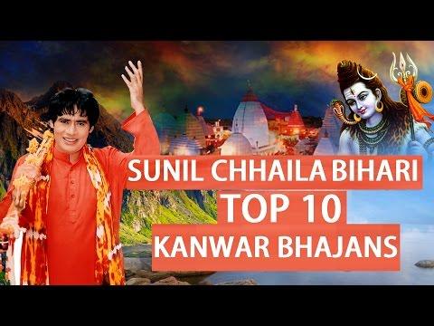 Xxx Mp4 SUNIL CHHAILA BIHARI TOP TEN KANWAR BHAJANS 3gp Sex