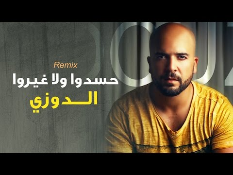 Xxx Mp4 Douzi Hasdou Exclusive Remix الدوزي حسدوا ولا غيروا حصرياً 3gp Sex