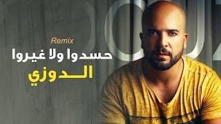 Douzi - Hasdou (Exclusive Remix)   (الدوزي - حسدوا ولا غيروا (حصرياً