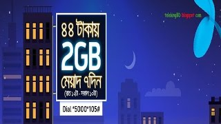 Grameenphone User Get 2GB Night Pack at Tk 44