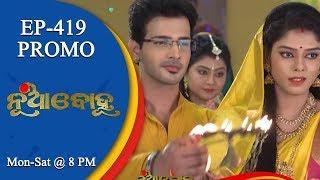 Nua Bohu | 16 Nov 18 | Promo | Odia Serial - TarangTV
