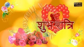 Romantic Good Night,Marathi Best Wishes,Messages,Images,Latest Whatsapp Status Video