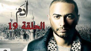"19th episode - Adam series /""مسلسل ادم الحلقه 19"