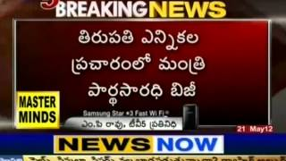 10th Class Results Delayed to Today Evening(TV5)