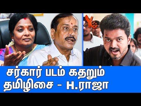 Xxx Mp4 சர்கார் படம் கதறும் அரசியல்வாதிகள் H Raja And Tamilisai About Sarkar Movie Actor Vijay BJP 3gp Sex