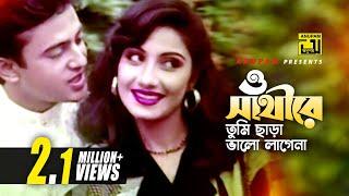 O Sathire | ও সাথীরে | Salman Shah, Riaz & Shilpi | Duet Version | Priyojon