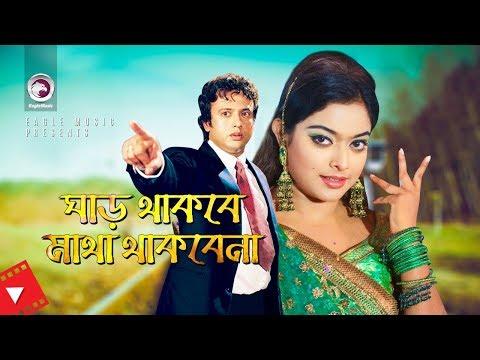 Xxx Mp4 Ghar Thakbe Matha Thakbena Movie Scene Riaz Sahara GF Vs BF 3gp Sex