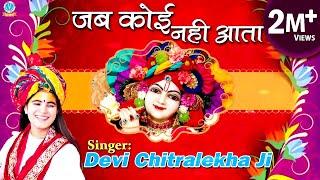 Jab Koi Nahi Aata || Hindi Krishna Bhajan || Devotional Song || Devi Chitralekha Ji