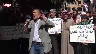 مظاهرة في مدينة دوما تندد بالدول الضامنة لعدم تحقيق فتح المعابر ووقف القصف وغلاء الأتاوات