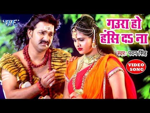 Xxx Mp4 Pawan Singh गउरा हो हँसि दS ना सुपरहिट काँवर गीत 2018 Chandani Singh Bhojpuri Hit Kanwar Songs 3gp Sex