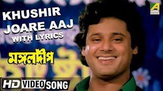 Khushir Joare Aaj | Mangal Deep | Bengali Movie Song | Mohammed Aziz