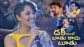 Anasuya Tries To Know The Meaning Of DUCK @ ISM Audio Launch | TFPC