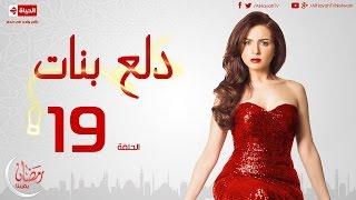 مسلسل دلع بنات للنجمة مي عز الدين - الحلقة التاسعة عشر - 19 Dalaa Banat - Episode