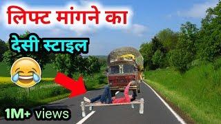 लिफ्ट मांगने का देसी स्टाइल ( comedy funny video ) || fun friend india ||
