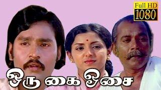 Oru Kai Osai | Bhagyaraj,Aswini | Tamil Full Comedy Movie